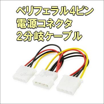 【【ゆうメールOK】ペリフェラル4ピン電源コネクタ2分岐ケーブル