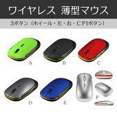 ワイヤレスマウス薄型光学式3ボタン6色