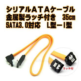 串列 ATA 電纜與 35 釐米為 L-型 SATA3.0 的金屬鎖閂