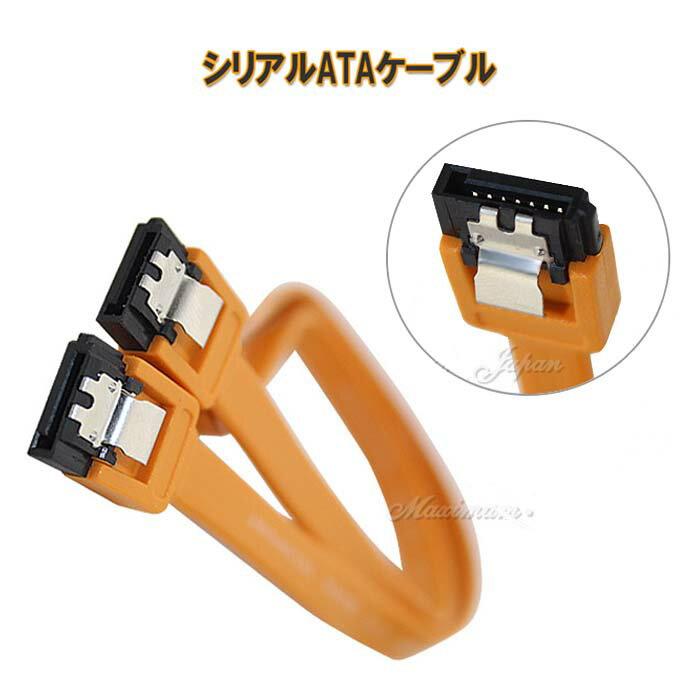 シリアルATAケーブル 金属製ラッチ付 45cm SATA3対応 I型-I型