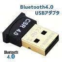 Bluetooth4.0 USBアダプタ ブルートゥース アダプター USB2.0 ドングル パッケージエラー品