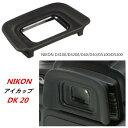 【メール便220円 10800円で送料無料】Nikon DK-20 互換 一眼レフ ファインダーアクセサリー アイカップ D70s・D70・D5200・D5100・D3200・D3100・D3000・D60・D50 対応