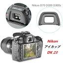 【メール便220円 10800円で送料無料】Nikon DK-23 互換 一眼レフ ファインダーアクセサリー アイカップD300S・D300・D7200・D7100 対応