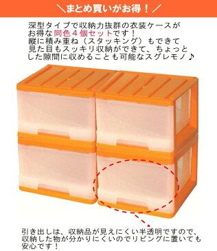 【送料無料】収納ボックス 収納ケース プラスチック 引き出し 深型 1段 4個組 幅34.5 奥行41.5 高さ24cm スリム カラフルチェスト 完成品 おしゃれ オレンジ 【メーカー 自社製造 日本製】
