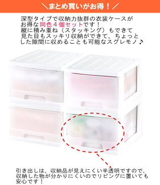 【送料無料】収納ケース 引き出し スリム カラフルチェスト プラスチック 完成品 深型 1段 4個組 おしゃれ ホワイト 【メーカー 自社製造 日本製】