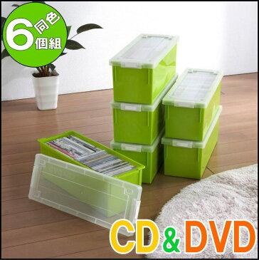 【送料無料】収納ボックス フタ付き 収納ケース プラスチック 幅16.3 奥行43 高さ15.8cm CD&DVD 小物入れ 完成品 メディアボックス バックル式 おしゃれ グリーン 同色 6個組 【メーカー 自社製造 日本製】