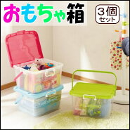 おもちゃ箱小物収納ボックスフタ付きLサイズ3個セット送料無料
