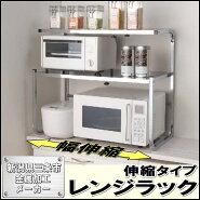 レンジラックレンジ台ステンレスキッチン収納棚2段幅伸縮タイプ送料無料【メーカー日本製】