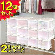 収納ボックス収納ケース引き出しプラスチックカラフルチェスト完成品深型1段12個組おしゃれホワイトミルク送料無料【メーカー自社製造日本製】