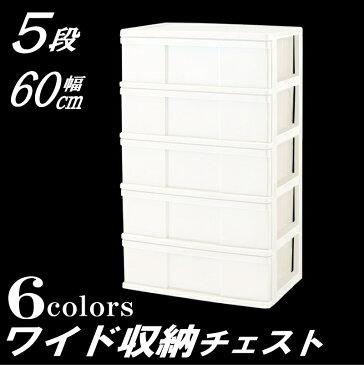 【送料無料】ワイド チェスト タンス 収納ボックス 収納ケース プラスチック 引き出し 5段 カラフル おしゃれ マシュマロホワイト 白 幅60 奥行40 高さ99.5cm【メーカー 自社製造 日本製】
