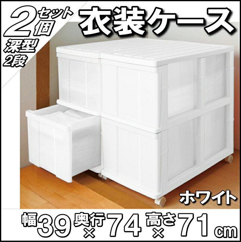 7476d5fb1e 引き出し 収納ボックス 【メーカー 自社製造 日本製】 2個組 幅39 【送料 ...