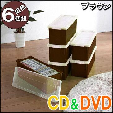 【送料無料】収納ボックス フタ付き 収納ケース プラスチック 幅16.3 奥行43 高さ15.8cm CD&DVD 小物入れ 完成品 メディアボックス バックル式 おしゃれ ブラウン 同色 6個組 【メーカー 自社製造 日本製】