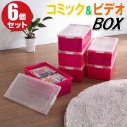 コミック&ビデオテープ小物収納ケースバックル式フタ付同色ピンク6個組送料無料