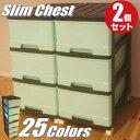 【送料無料】全25色 スリムチェスト 収納ボックス 収納ケー