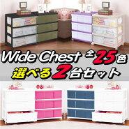 【全25色から選べるカラーセット2台組】衣装ケースプラスチック引き出しワイド3段2個組収納ボックス収納ケース幅60奥行40高さ66cmおしゃれキャスター付き日本製