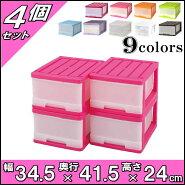 収納ケース引き出しスリムカラフルチェストプラスチック深型1段4個組ピンク送料無料