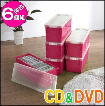 【送料無料】収納ボックス フタ付き 収納ケース プラスチック 幅16.3 奥行43 高さ15.8cm CD&DVD 小物入れ 完成品 メディアボックス バックル式 おしゃれ ピンク 同色 6個組 【メーカー 自社製造 日本製】