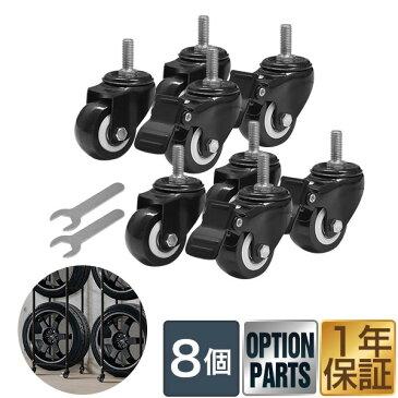 【1年保証】タイヤスタンド用 キャスター8個セット スパナ付 タイヤスタンド スリムタイプに最適な専用キャスター8個セット!タイヤラック タイヤ収納 ラック タイヤ 収納 置き場 物置 ガレージ[送料無料][あす楽]