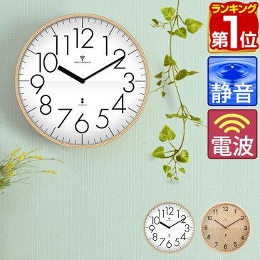 【1年保証】時計 電波時計 壁掛け時計 掛け時計 サイレントムーブ仕様『プライウッド 電波 時計 木製』【デザインインテリア】[送料無料]