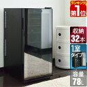 【1年保証】ワインセラー 家庭用 32本 78L ハーフミラ...