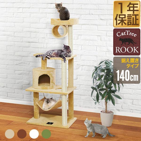 1年保証キャットツリー据え置きスリム高さ140cm幅58cmハンモック付き猫タワーシニア運動不足猫ちゃんROOK140組み立て設