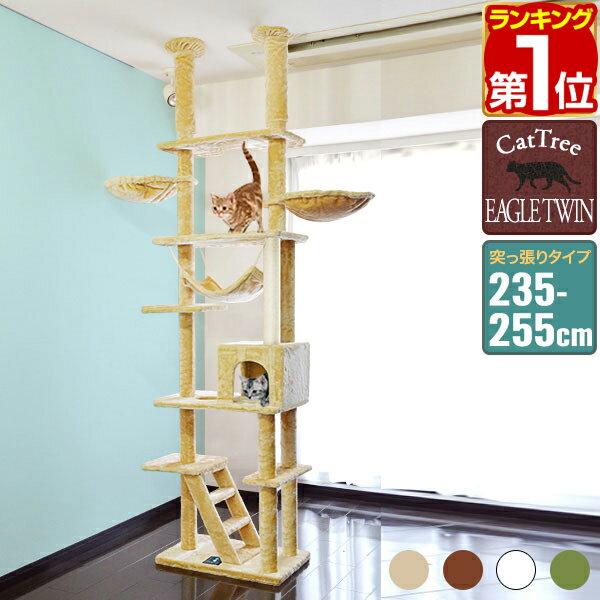 1年保証キャットツリー突っ張り高さ235-255cm幅60cm猫タワーシニア運動不足猫ちゃんEAGLETWINTOWER組み立て