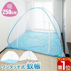 ワンタッチ式の蚊帳