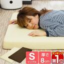 【1年保証】マットレス シングル 低反発マットレス 8cm 低反発 マ...