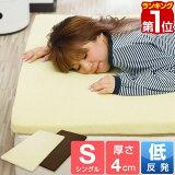 【1年保証】低反発マットレス 4cm シングル ベッドに敷いても 寝心地 抜群 低反発マット ベッド 低反発 寝具 マットレス マット 布団 低反発マットレス[送料無料]