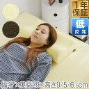 1年保証 低反発枕 幅47cm 低反発マクラ 低反発まくら ...