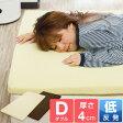 【1年保証】低反発マットレス 4cm ダブル ベッドに敷いても 寝心地 抜群 低反発マット ベッド 低反発 寝具 マットレス マット 布団 低反発マットレス[送料無料]