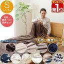 【1年保証】毛布 & 敷きパッド セット シングル マイクロ...