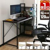 パソコンデスク 幅110cm サイドラック 棚 本棚 プリンター 置き場 PCデスク ワークデスク パソコンラック オフィスデスク 作業机 勉強机 PC机 パソコン机 テーブル ラック付き 棚付き 机 デスク desk 金属 おしゃれ ハイタイプ