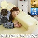 1年保証 低反発枕 幅100cm ロング 低反発 ロングピロ...