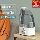 【1年保証】加湿器 シリーズ累計13.6万台販売! 4L 連...