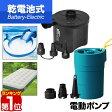 電動ポンプ 電動エアーポンプ 電動 ポンプ 空気入れ 電池 乾電池式 吸気 排気 給排気 簡単 便利【送料無料】