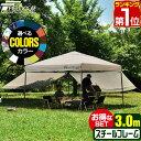 【1年保証】テント タープ タープテント 3m ワンタッチ ...