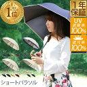 1年保証 日傘 完全遮光 軽量 遮光率 UVカット率 100