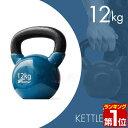 1年保証 ケトルベル 12kg ダンベル ケトルダンベル トレーニング 器具 ケトルベルトレーニング ウエイトトレーニング 体幹トレーニング インナーマッスル 持久力 筋肉 筋トレ エクササイズ 初級