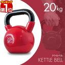 1年保証 ケトルベル 20kg ダンベル ケトルダンベル トレーニング 器具 ケトルベルトレーニング ウエイトトレーニング 体幹トレーニング インナーマッスル 持久力 筋肉 筋トレ エクササイズ 初級
