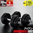 1年保証 ダンベル 30kg 2個セット アイアンダンベル 30kg 2個 セット【ダンベルセット