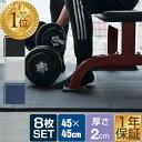 トレーニングマット トレーニング用ジョイントマット 6畳用 48枚セット サイドパーツ付 送料無料 大 極厚 10mm 1cm ジョイント トレーニング ジム マット 筋トレ フロアマット プレイマット パズルマット 衝撃 吸収 マット 厚手 防音