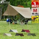 【1年保証】タープ テント タープテント ヘキサタープ Mサ...