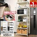 【1年保証】レンジラック キッチンラック 電子レンジ 対応 70cm ...