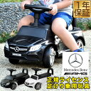 乗用玩具 足けり 車 転倒防止ストッパー付