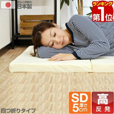 【1年保証】日本製 マットレス セミダブル 高反発 5cm 四つ折り 高反発マットレス 折りたたみ 高密度24D 150N マット ベッド 敷き布団 低反発マットレス と使い替えても マットレス 厚さ5cm 高反発マット 寝具 4つ折り 国産[送料無料][レビュー特典]