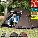 1年保証 テント 一人用 ドームテント UVカット 防水 ソロテント ドーム型