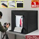 1年保証 撮影キット 撮影ブース 撮影ボックス 70x70cm LEDライト付き