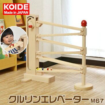 【1年保証】コイデ KOIDE 日本製 おもちゃ 玩具 クルリンエレベーター M67 車 ミニカー スロープ 知育 室内 1歳 2歳 男の子 女の子 子供 幼児 ベビー 知育玩具 出産祝い 誕生日 ウッド 天然木 国産[送料無料]