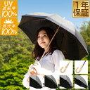 1年保証 日傘 完全遮光 軽量 ダンガリー 生地 遮光率 UVカット率 100% 親骨50cm UV